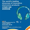 2021年香港秋季电子展览会,香港电子展