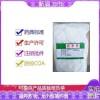 药用级甜菊素符合中国药典