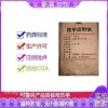 药用级羧甲淀粉钠符合中国药典