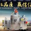 广东高节能锈钢节能蒸汽发生器