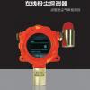 点型粉尘气体检测仪+粉尘探头