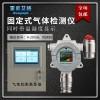 一氧化碳检测仪CO变送器CO浓度超标报警器