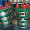 华海风力发电机集电环850KW风电滑环1.5兆瓦电机滑环厂家