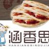 涵香思中式快餐加盟店正以更适合国人的独特口味火速席卷全国