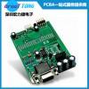 PCBA印刷电路板快速打样加工公司深圳宏力捷品质保障