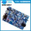 PCBA印刷电路板快速打样加工公司深圳宏力捷省心无忧