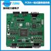 PCBA印刷电路板快速打样加工公司深圳宏力捷专业专心