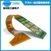 PCB印刷线路板快速打样深圳宏力捷服务周到