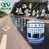 青海玉树沥青养护剂道路预防微表处病害