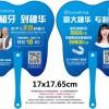广州铆钉扇定制,广州印刷广告扇,广州加工定制广告扇子