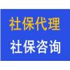 广州管理社保挂靠公司,广州代缴办理社保,番禺社保代办中介公司