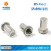 供应上海防水螺母柱bs-m8-1