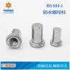 供应上海防水螺母柱bs-m8-2