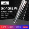 8040不锈钢膜壳纯水机ro反渗透水处理设备配件卫生级304材质膜壳