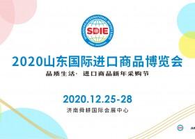 2020山东国际进口商品展览会