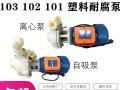 组图: 103塑料耐腐泵 (10图)