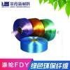 面向市场寻求合作订制个性化有色涤纶长丝,功能性色丝
