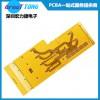 PCB印刷线路板快速打样深圳宏力捷行业