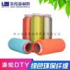 浙江供应毛绒制品用有色涤纶低弹丝300D/288FDTY