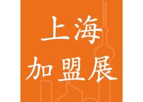 2020(上海)第31届国际创业投资连锁加盟展览会