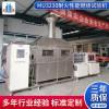 船舶金属管路附件耐火性能燃烧试验机装置