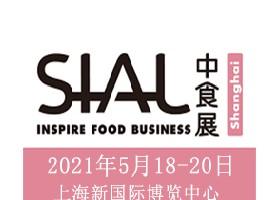 2021年上海SIALChina食品加工包装机械展览会
