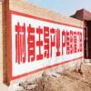 肃州区手绘墙体广告大字打造地域和墙体广告特色