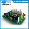 PCBA印刷电路板快速打样加工深圳宏力捷行业