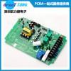 PCBA印刷电路板快速打样加工深圳宏力捷放心省心