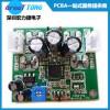 PCBA印刷电路板快速打样加工深圳宏力捷安全可靠