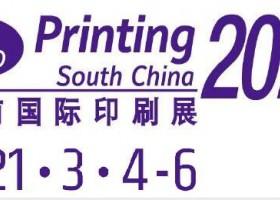 2021第二十七届华南国际印刷展/2021广州印刷包装展/2021广州华南印刷展