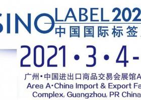 2021华南标签展/广州标签展