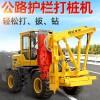 厂家装载护栏打桩机农村道路护栏打桩高速公路护栏压桩机