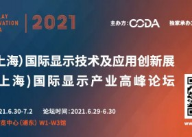DIC 2021上海国际显示技术及应用创新展