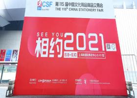 2021第115届中国文化用品商品交易会