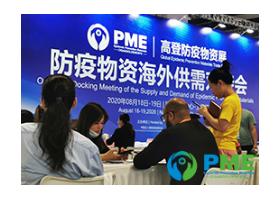 2020年上海国际防疫物资跨境采购交易会
