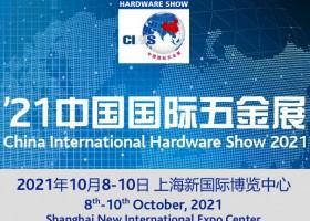 2021中国国际五金展览会(科隆国际五金展)