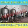 大型工业反渗透系统桶装水设备