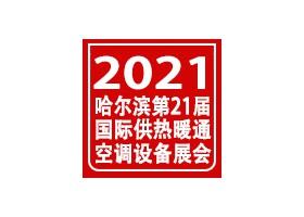2021第21届哈尔滨供热供暖通风空调及舒适家居系统展览会
