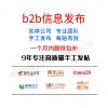 b2b信息代发_b2b网络代发_b2b手工发帖
