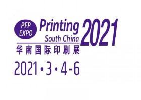 2021年广州第27届印刷展览会