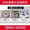 RO反渗透膜纯净水设备阻垢剂