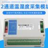 温湿度计传感器变送器工业级高精度485温湿度记录仪