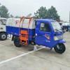 垃圾车柴油三轮挂桶垃圾车挂桶式生活垃圾车五征时风液压自装卸环卫垃圾车