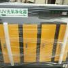 光氧净化器生产原理
