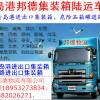 青岛港集装箱车队济南淄博潍坊专线