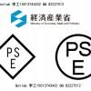 日本PSE认证和METI备案声明,日本DENTORL法备案
