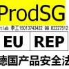 德国包装法注册,德国VerpackV和VerpackG注册
