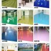 厂房地坪漆,工业地坪涂料,车间环氧地坪漆