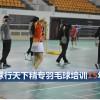 球行天下北京羽毛球培训